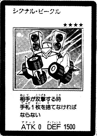 File:SignalVehicle-JP-Manga-5D.jpg