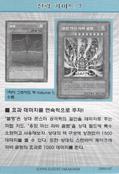 StrategyCard7-DP05-KR