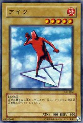 File:Aitsu-303-JP-C.jpg