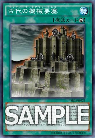 File:AncientGearFortress-SR03-JP-OP.png