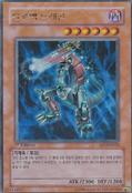 BlowbackDragon-AST-KR-UR-1E