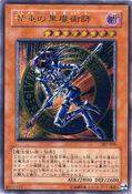 DarkMagicianofChaos-307-JP-UtR