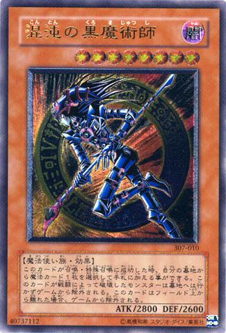 File:DarkMagicianofChaos-307-JP-UtR.jpg