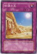 DesertSunlight-309-JP-C