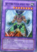 ElementalHEROWildWingman-EOJ-KR-SR-UE
