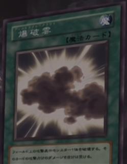 File:ExplodingCloud-JP-Anime-GX.png