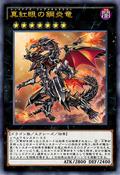 RedEyesFlareMetalDragon-JP-Anime-AV
