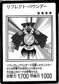 File:ReflectBounder-JP-Manga-DM.png