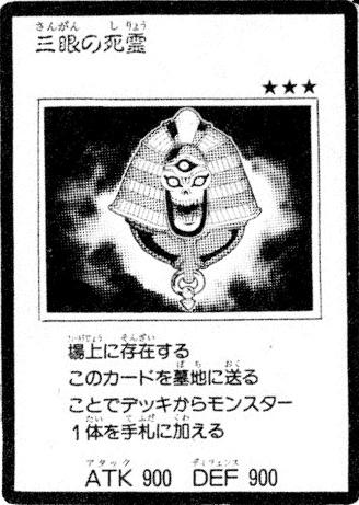 File:ThreeEyedGhost-JP-Manga-GX.jpg