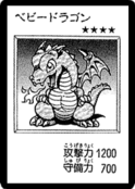 BabyDragon-JP-Manga-DM