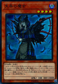 CondemnedWitch-SOFU-JP-SR