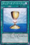 CupofAce-DE02-JP-C