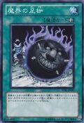 DarkworldShackles-STBL-JP-C
