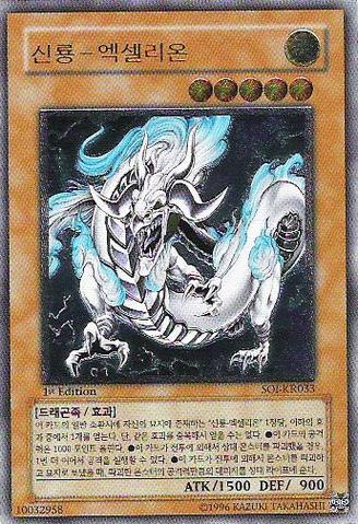 File:DivineDragonExcelion-SOI-KR-UtR-1E.png