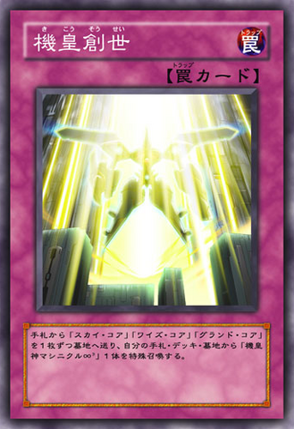 File:MeklordEmperorCreation-JP-Anime-5D.png