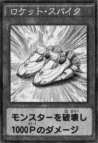 RocketSpike-JP-Manga-DY