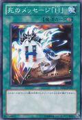 SpiritMessageL-BE02-JP-C