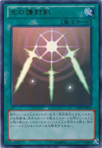 File:SwordsofRevealingLight-15AY-JP-UR.png