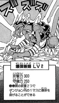 BombLizard-JP-Manga-DDM