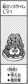 BrainSlime-CapMon-JP-Manga