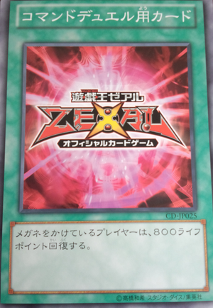 CommandDuelUseCard-CD-JP-C-25