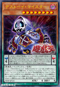 YuGiOh! TCG karta: Frightfur Meister