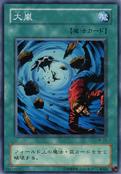 HeavyStorm-PE-JP-C