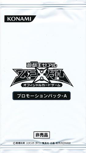 Jump Festa 2013 - Promotion Pack A