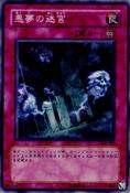 LabyrinthofNightmare-309-JP-C