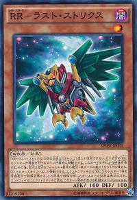 RaidraptorLastStrix-SPWR-JP-C