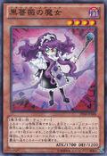 WitchoftheBlackRose-DE04-JP-C