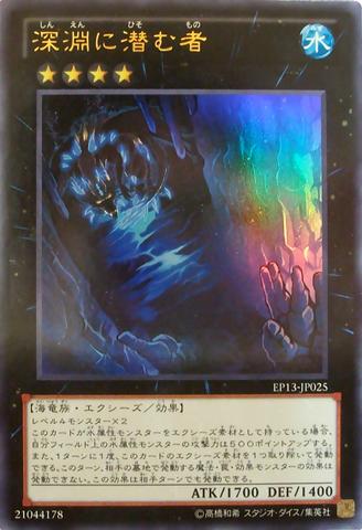 File:AbyssDweller-EP13-JP-UR.png