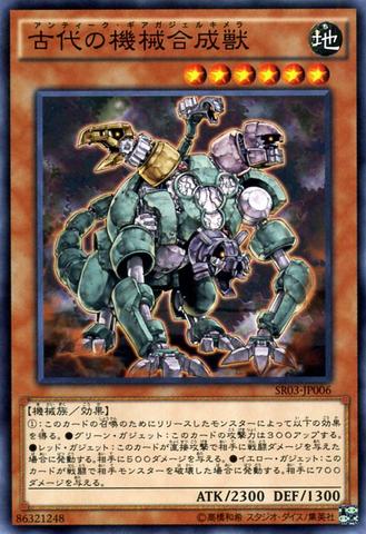 File:AncientGearGadjiltronChimera-SR03-JP-C.png