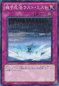 ArmorNinjitsuArtofRustMist-ORCS-JP-C