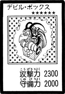 File:Bickuribox-JP-Manga-DM.png