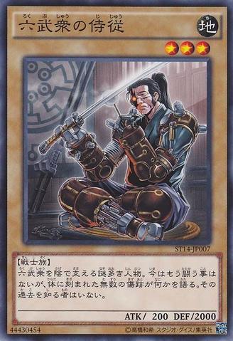 File:ChamberlainoftheSixSamurai-ST14-JP-C.png