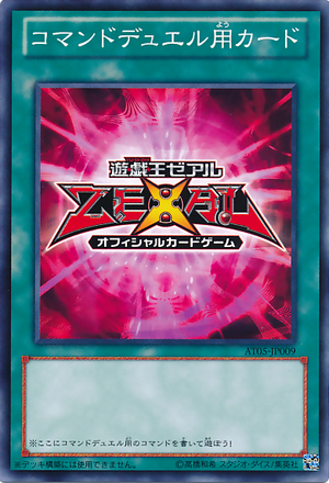 CommandDuelUseCard-AT05-JP-C