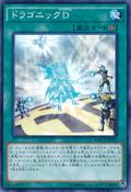 DragonicDiagram-MACR-JP-C