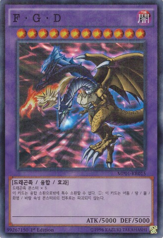 File:FiveHeadedDragon-MP01-KR-MLSR-1E.png