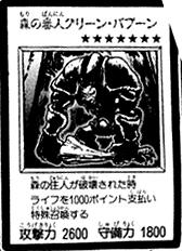 GreenBaboonDefenderoftheForest-JP-Manga-R