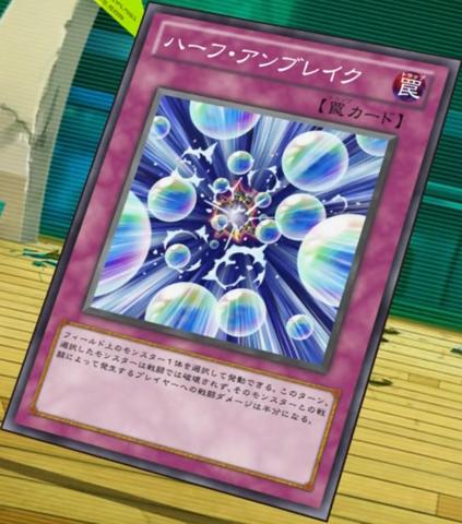 File:HalfUnbreak-JP-Anime-ZX-2.png