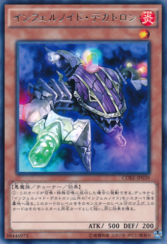 File:InfernoidDecatron-CORE-JP-R.png