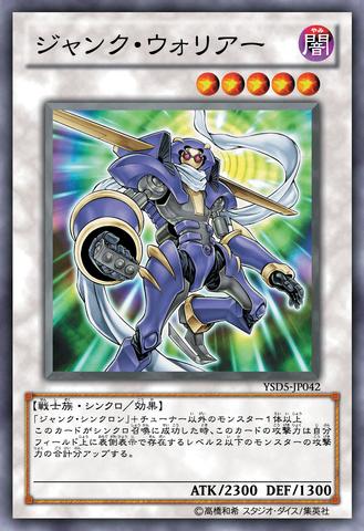 File:JunkWarrior-YSD5-JP-OP.png