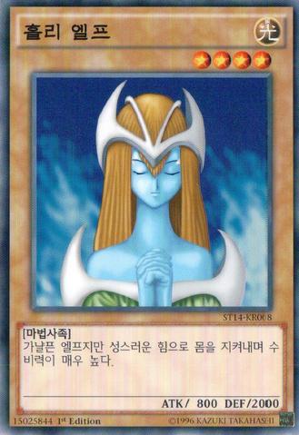 File:MysticalElf-ST14-KR-C-1E.png