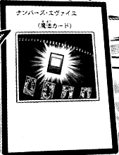 File:NumbersEvaille-JP-Manga-ZX.png