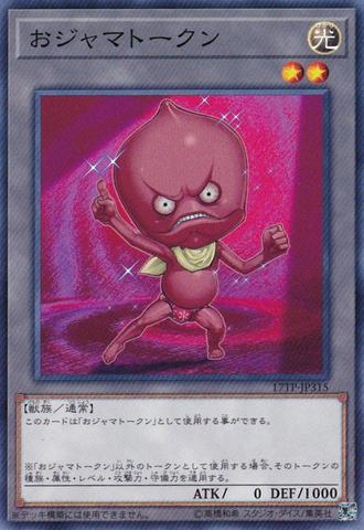 File:OjamaToken-17TP-JP-C.png