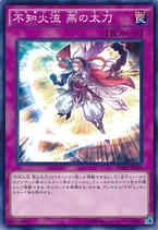 Shiranui Ryu Tsubame no Tachi BOSH-JP
