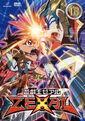 ZEXAL DVD 18