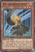 BlackwingKaluttheMoonShadow-SPTR-KR-C-UE