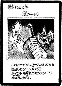 File:CrumblingAxe-JP-Manga-DM.png